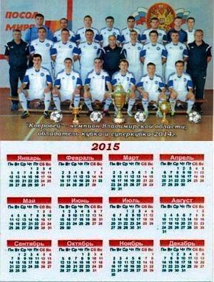 Календарик, октябрь 2014г.
