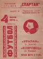 19700704Uralan 0